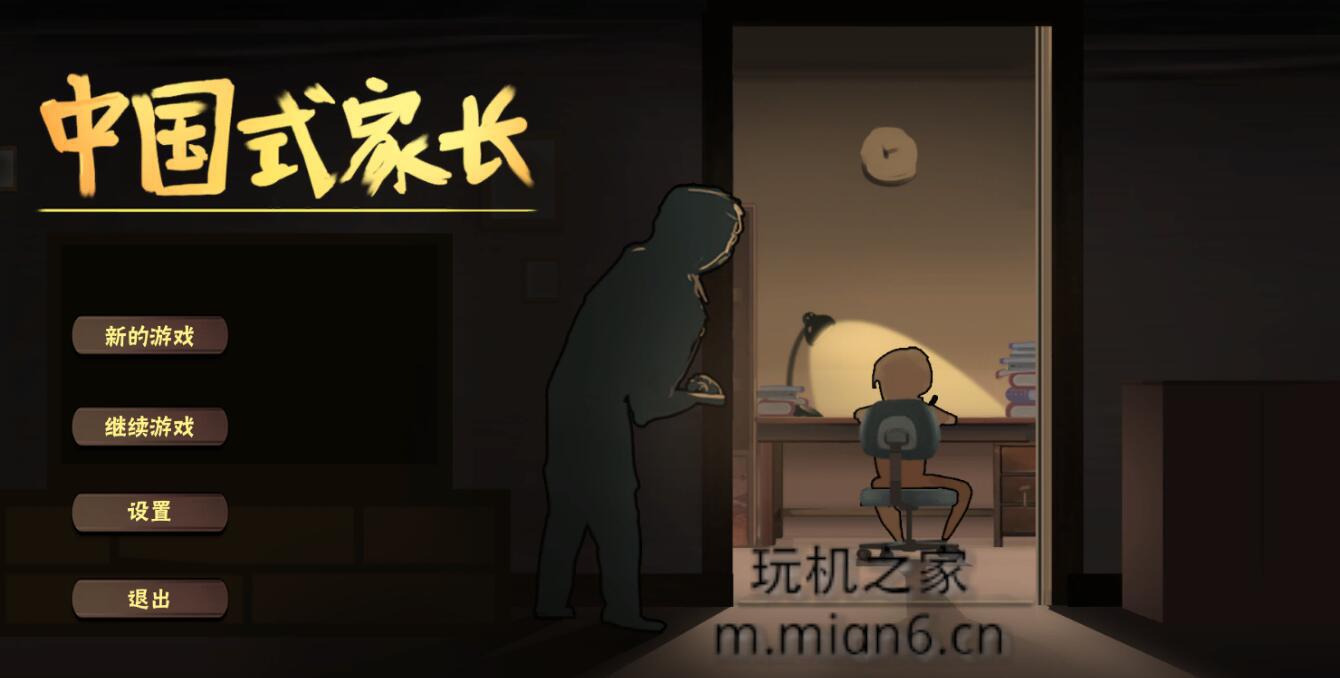 中国式家长1.023破解更新--玩机之家首发