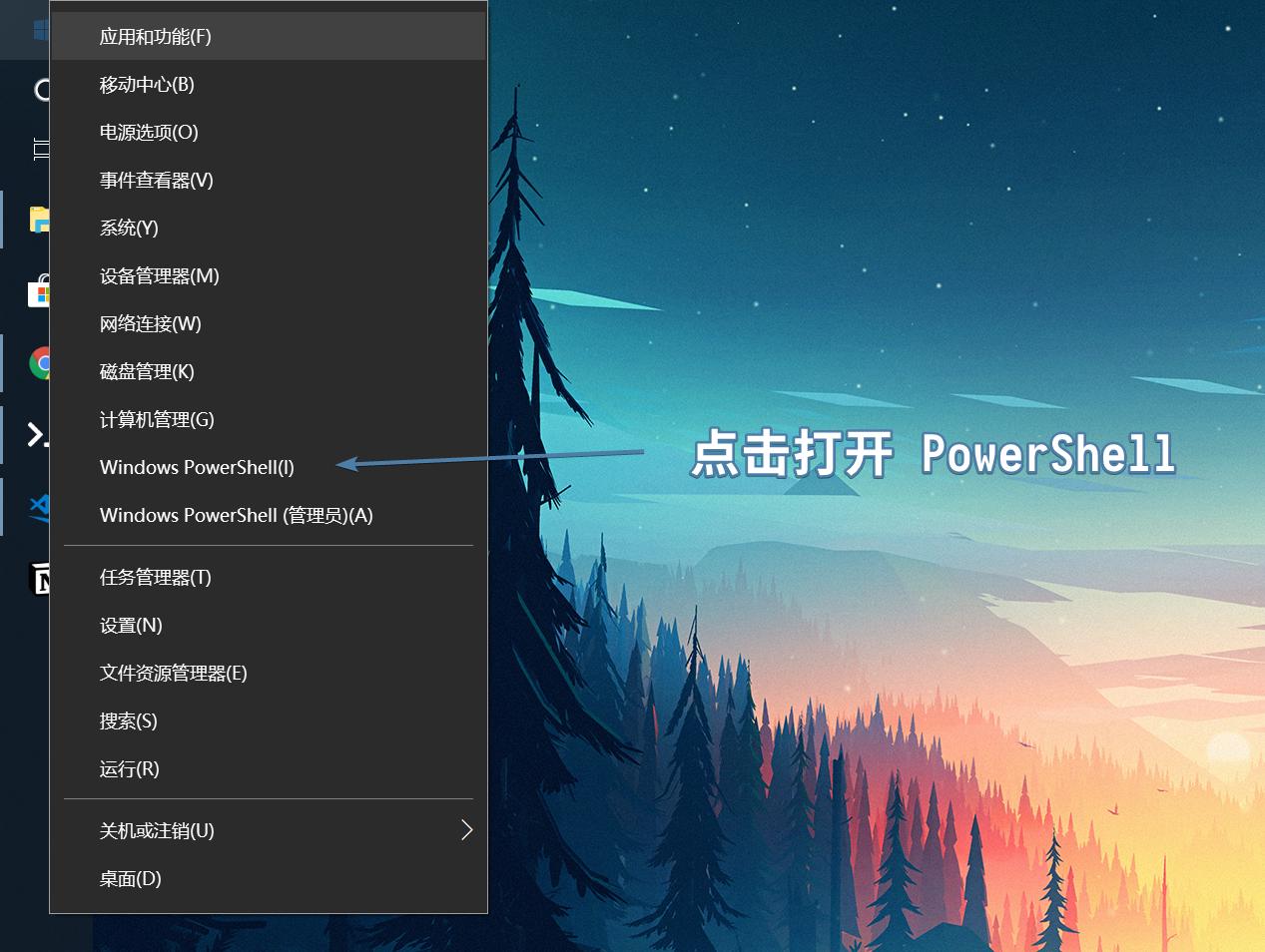 打开 PowerShell