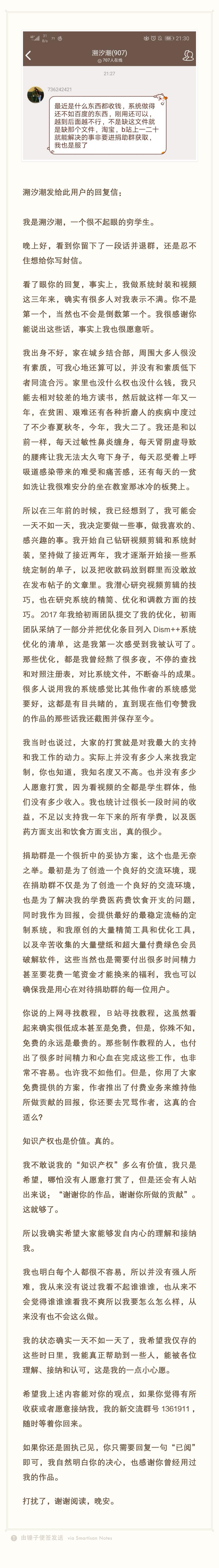 【溯汐潮】其实并不是商业化,只是我希望能多一点理解和支持。