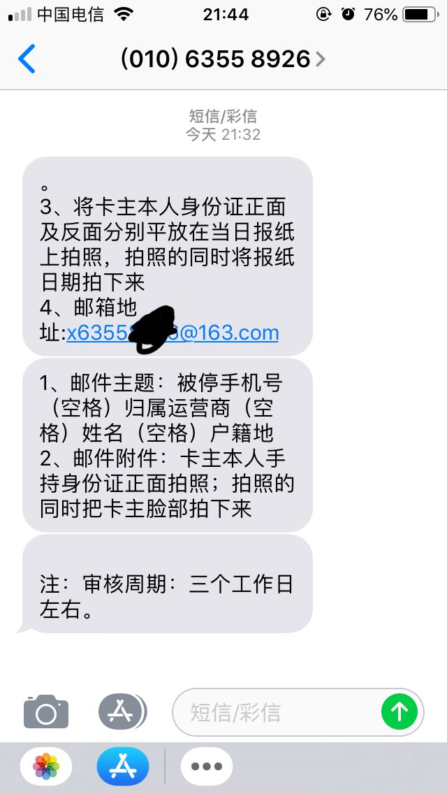 新手机号被 公 A J 停了,要求提供信息很可疑,求大佬们鉴定