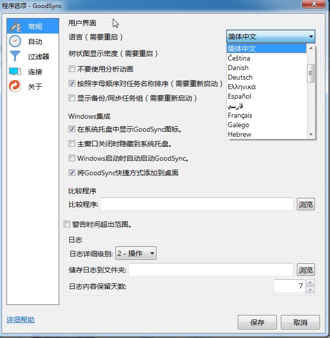 文件同步工具 GoodSync Enterprise 破解