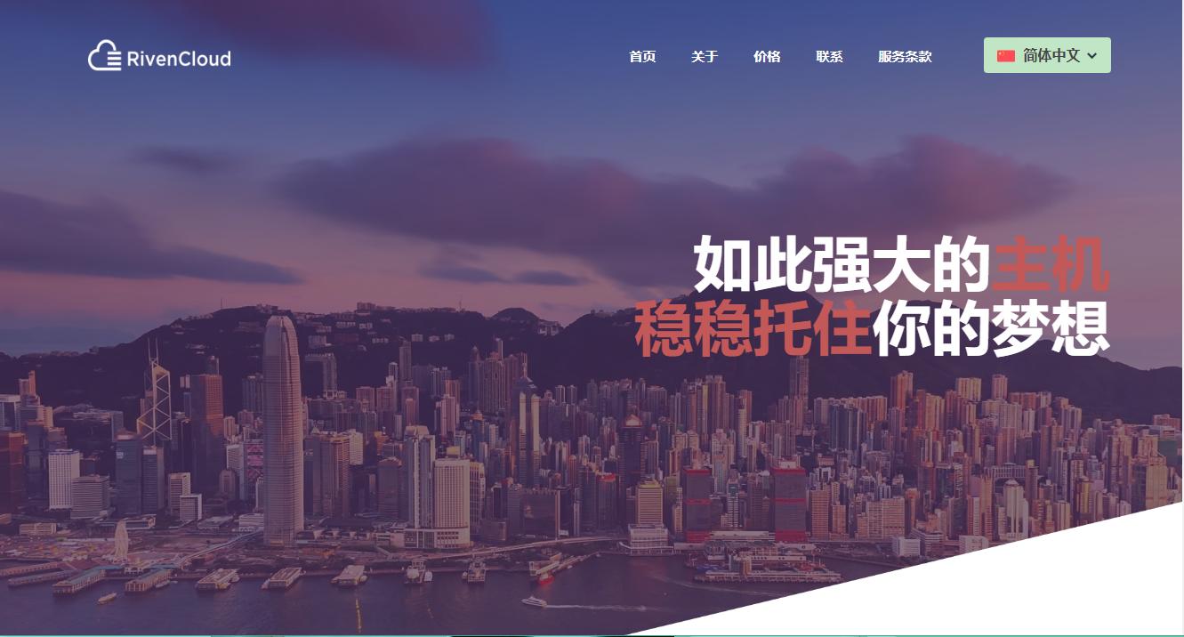 【测评】 RivenCloud / 香港 / PCCW / Kvm / 100M / 500G流量 / 月付9.97USD起