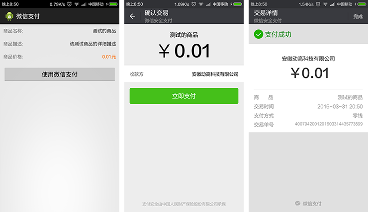 android-wechat-pay-image.png