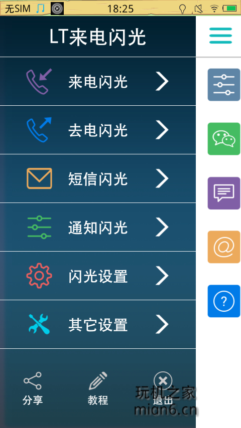 安卓LT来电闪光6.9.2破解版