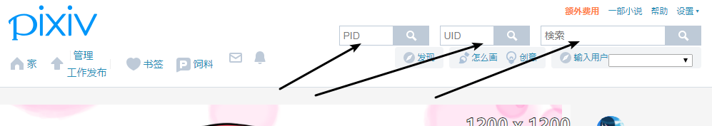 Pixiv增强脚本 搜图搜id更方便