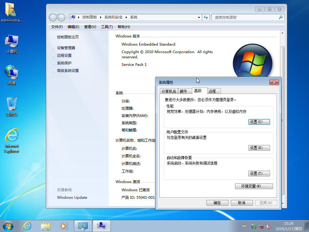 【YLX】Windows Embedded Standard 7 FAST x64 960M 2019.1.17