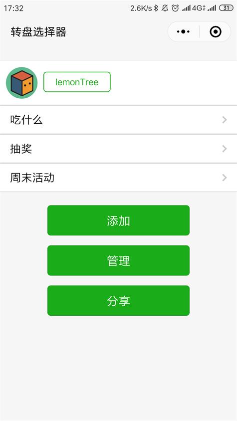 Screenshot_20190105173200262_com.tencent.mm.png