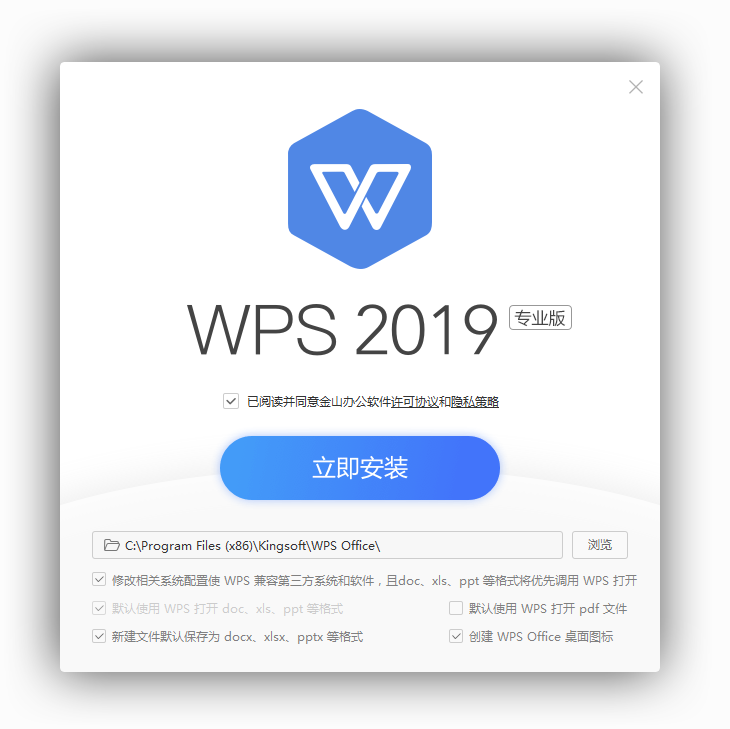 WPS2019专业增强版(11.8.2.8411)