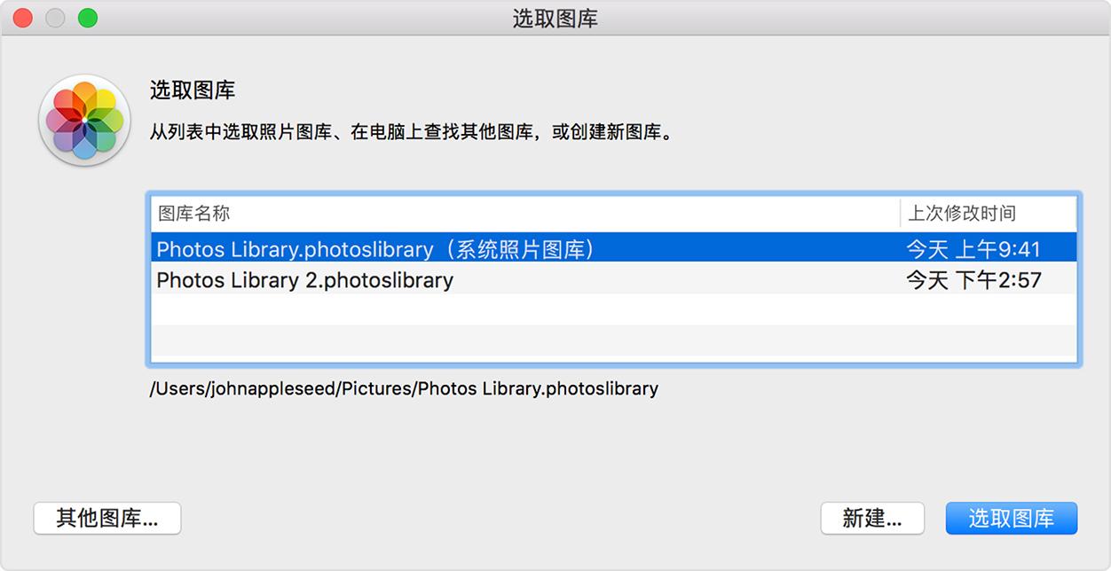 macos-high-sierra-photos-choose-library.jpg