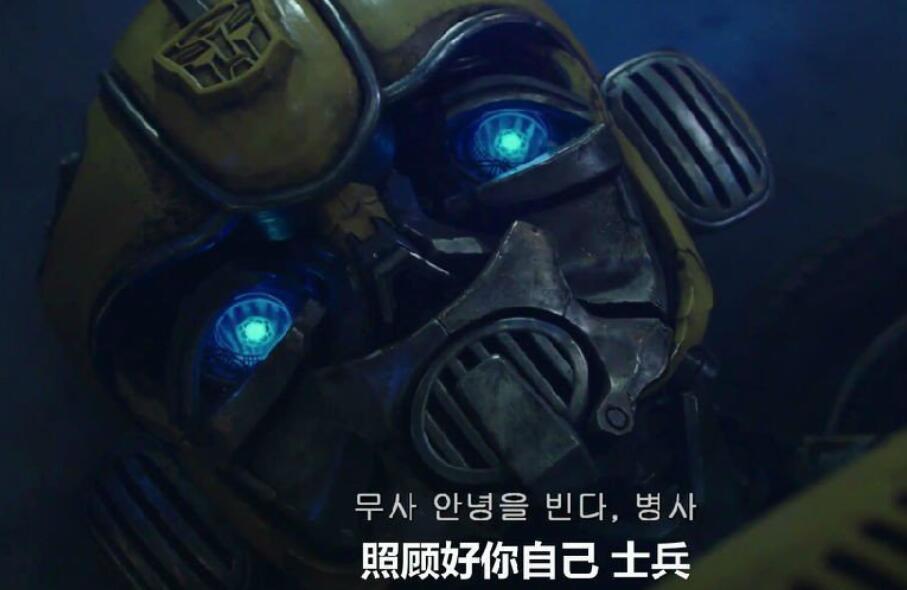 大黄蜂韩版超清1080P中字资源出炉了