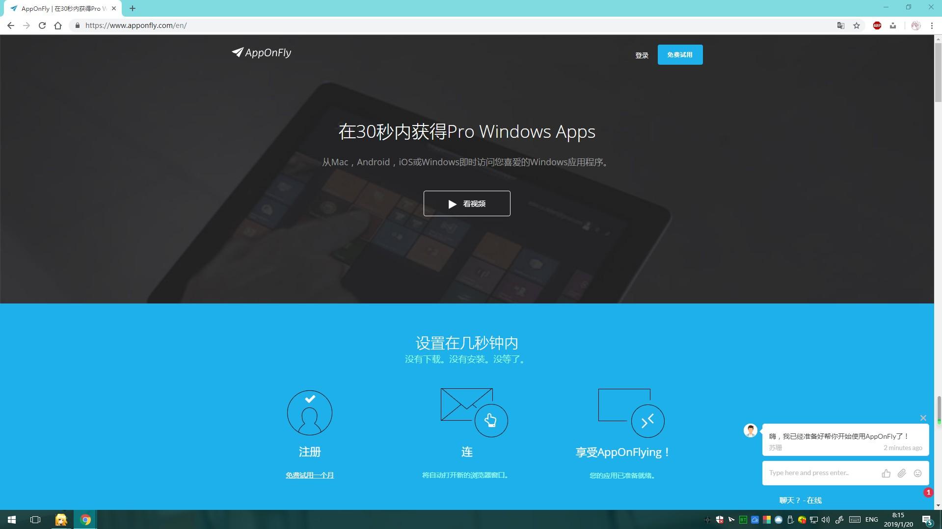 AppOnFly:免费一个月的Win10 VPS!! - 夜杏之窝| 不忘初心,方得始终