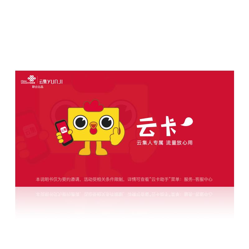 """中国联通""""云卡""""39元/月:"""