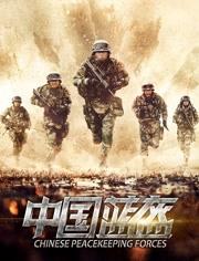 中国蓝盔【HD1080P在线播放】