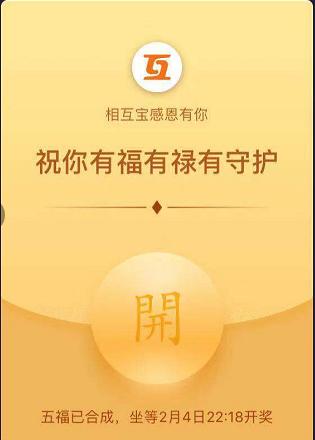 """支付宝""""五福""""已经有1953万人集齐,平分5亿"""