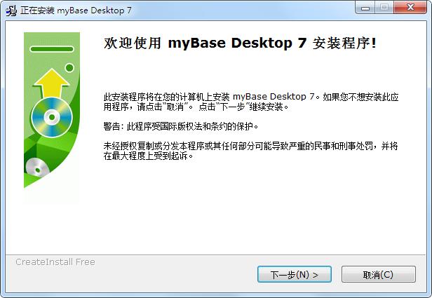知识管理软件myBase破解版(7.3)
