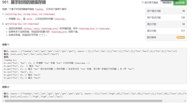 [基于时间的键值存储](https://leetcode-cn.com/contest/weekly-contest-121/problems/time-based-key-value-store/)