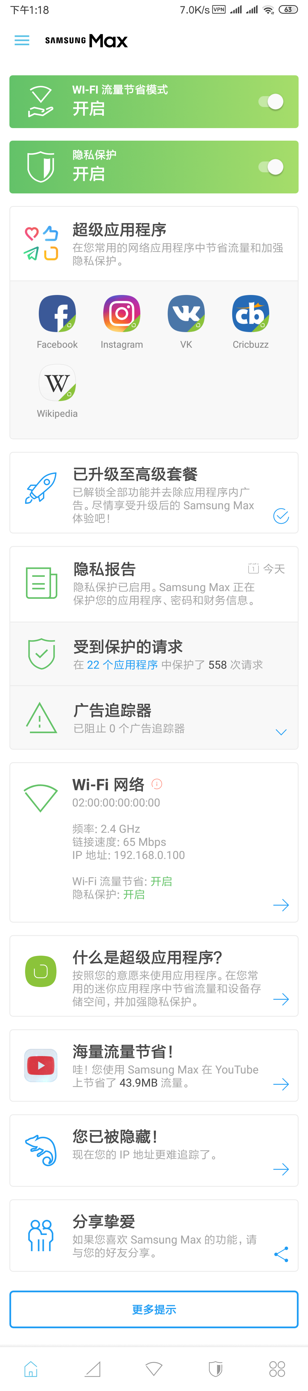 一个优秀的加密流量安卓apk——Samsung Max Data Savings Privacy Protection