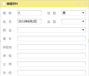 一键清空QQ资料工具 第1张