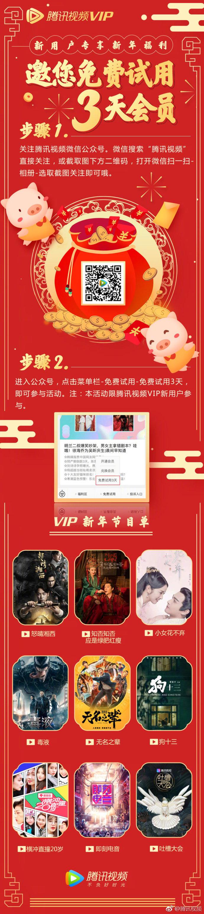 腾讯视频VIP免费试用3天 第2张