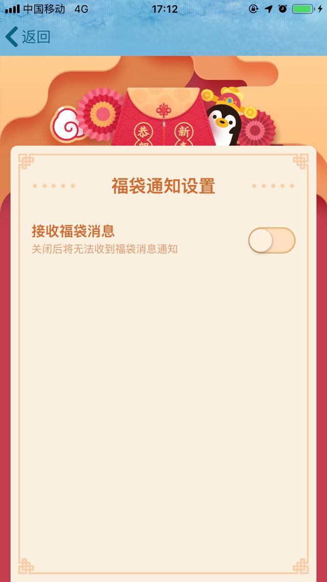 如何取消QQ福袋提示,取消2019年腾讯QQ福袋提示 第4张