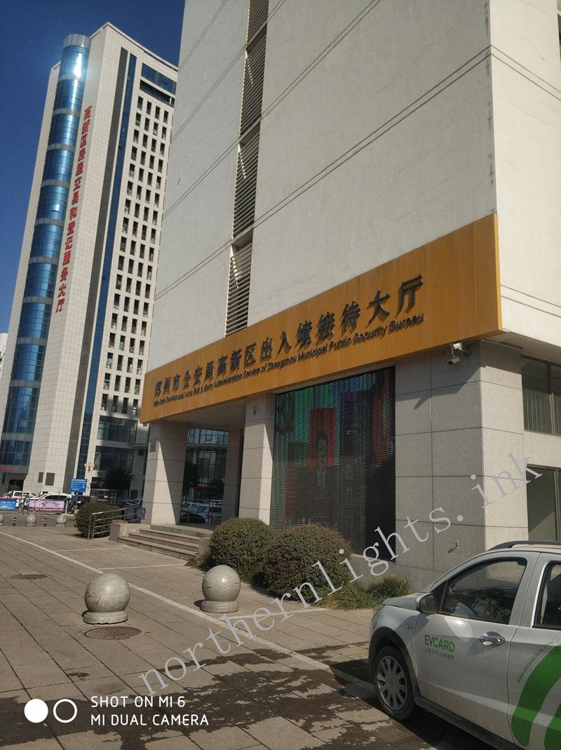 郑州市公安局高新区出入境接待大厅