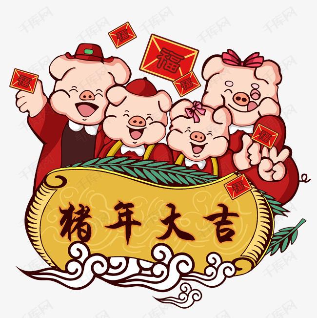 祝大家,猪年快乐啊,猪年大吉