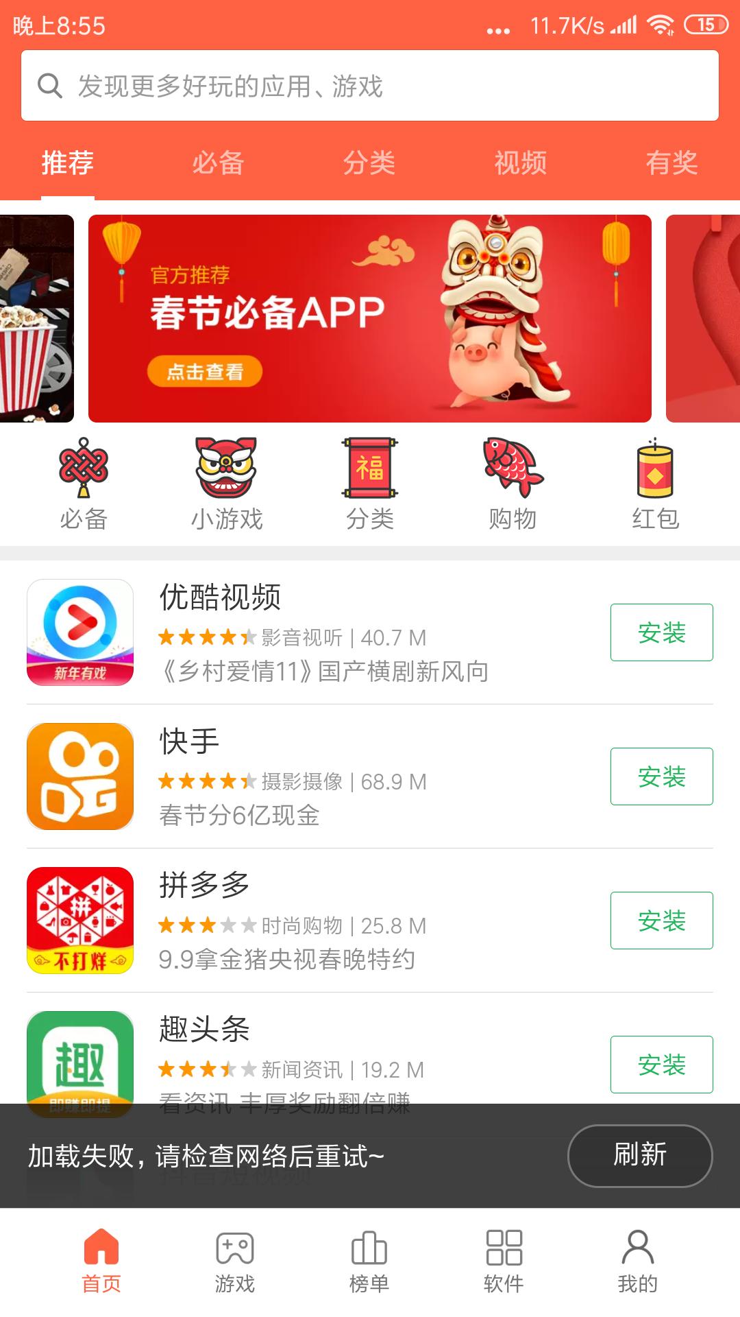 Screenshot_2019-02-04-20-55-02-617_com.xiaomi.market.png