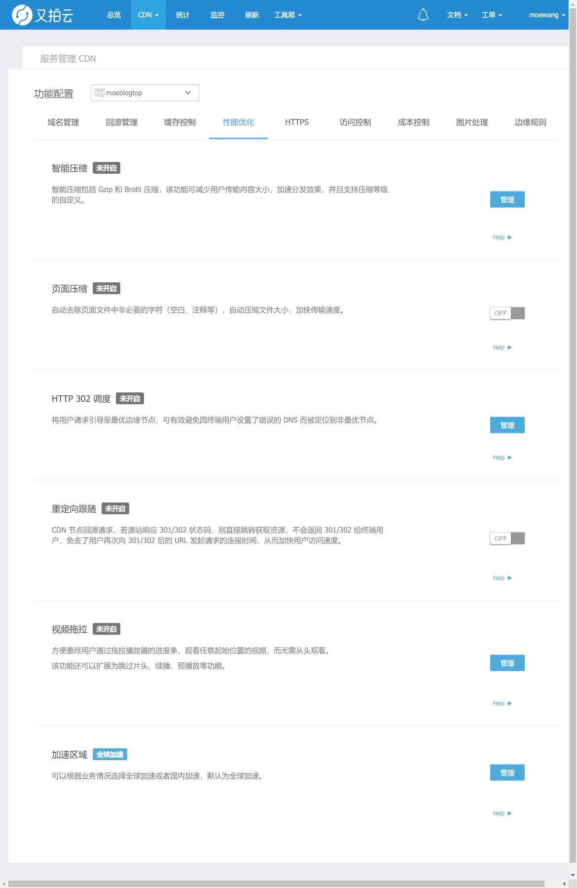 console.upyun.com_services_moeblogtop_optimizeCdn_.png
