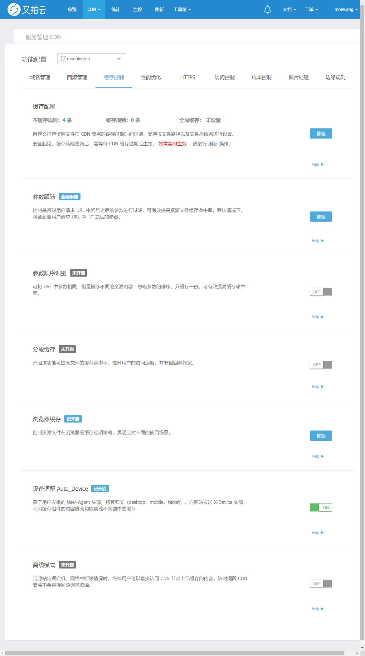 console.upyun.com_services_moeblogtop_cacheCdn_.png
