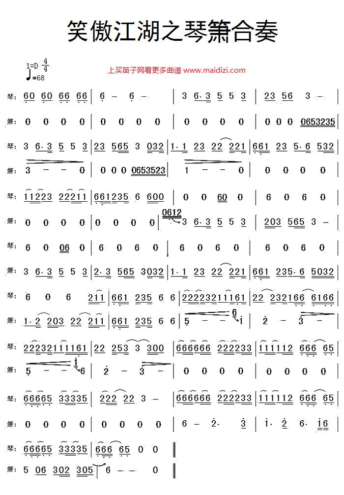 《笑傲江湖》琴箫合奏曲谱