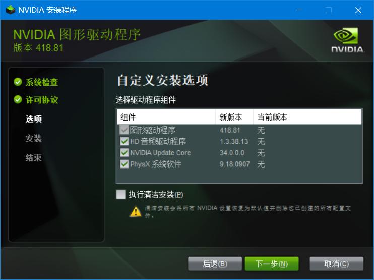 【转】NVIDIA显卡驱动DIY精简版-418.81 x64[停更]