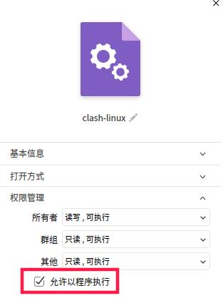 clash-linux.png