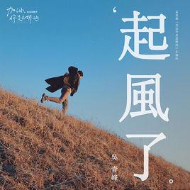 【高音质Mp3】吴青峰 - 起风了.Mp3
