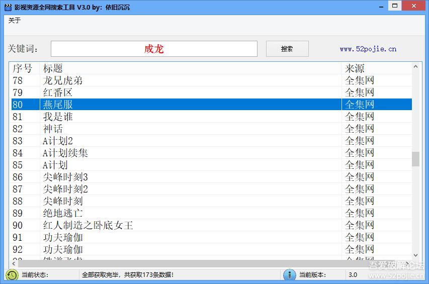 全网搜索下载成龙电影