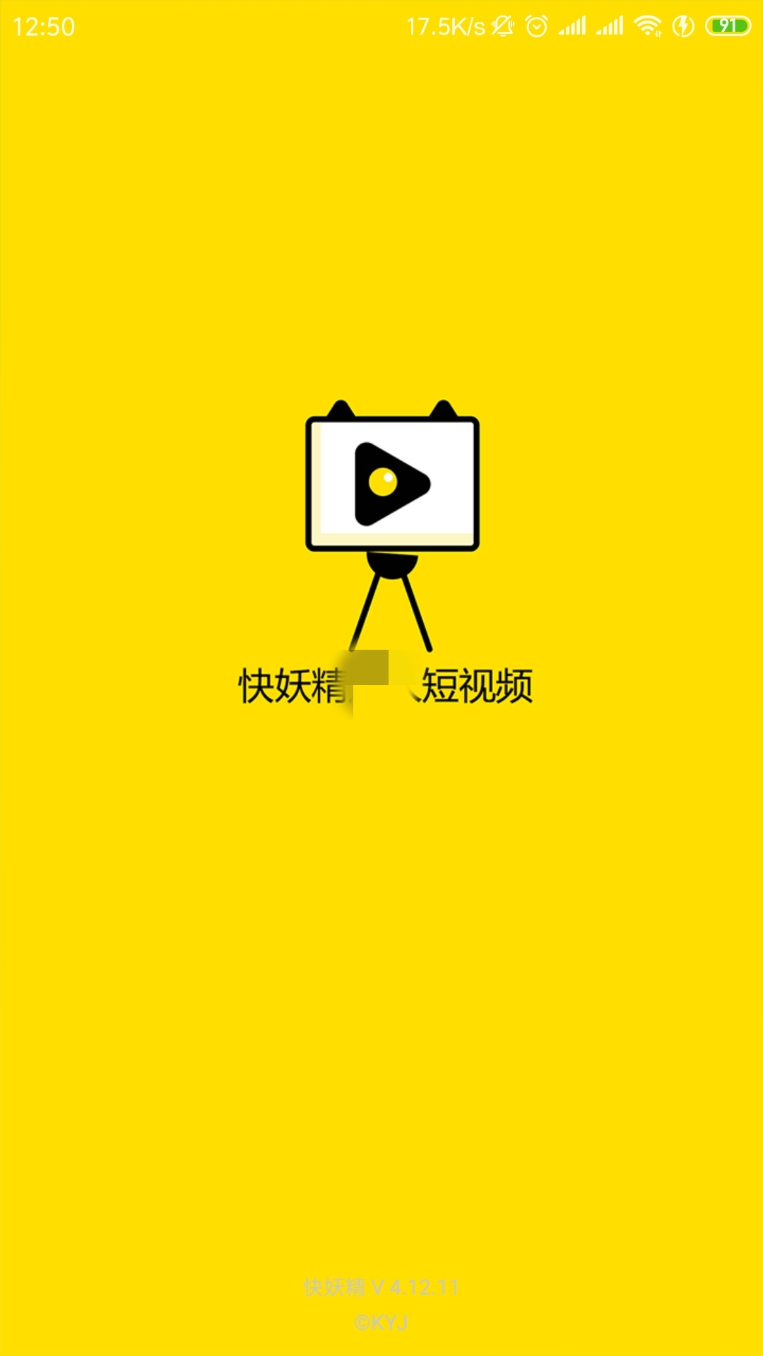圣诞节生个蛋吧,快妖精短视频分享你的性福生活(Android/苹果iOS)