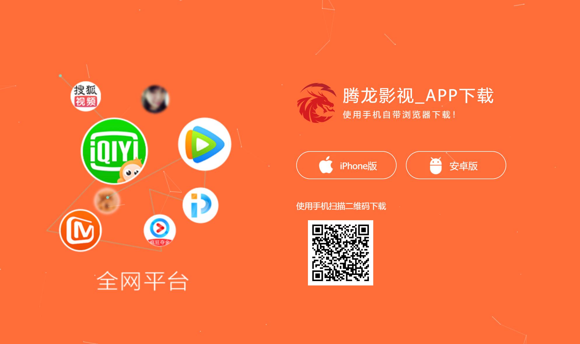 【腾龙影视】全网VIP视频免费看【安卓/ios】