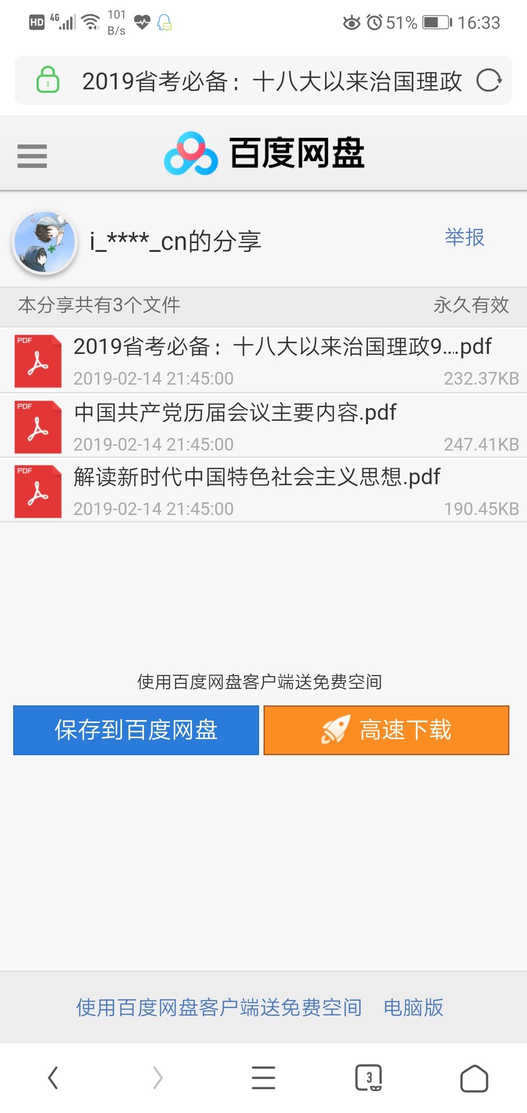 Screenshot_20190222_163343_com.UCMobile.jpg