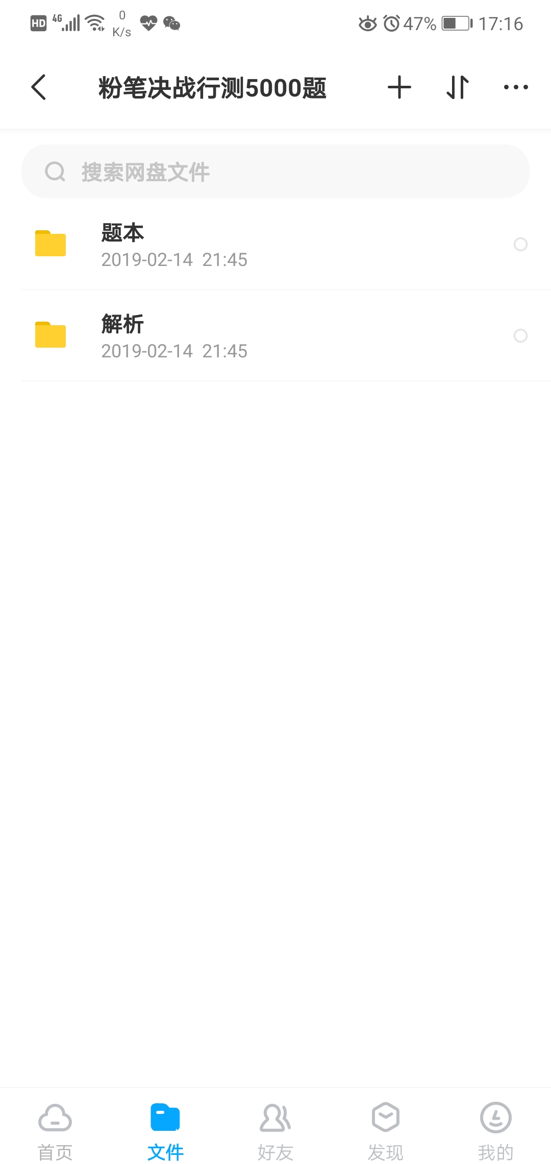 Screenshot_20190222_171656_com.baidu.netdisk.jpg