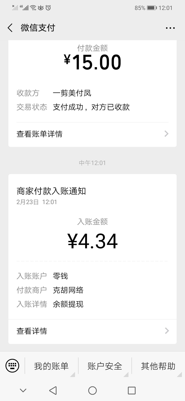 欢乐抢红包新用户免费领取4元左右奖励 测试提现秒到账 最低1元体现