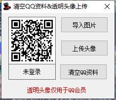 2019一键清空QQ资料、设置透明头像工具 第1张