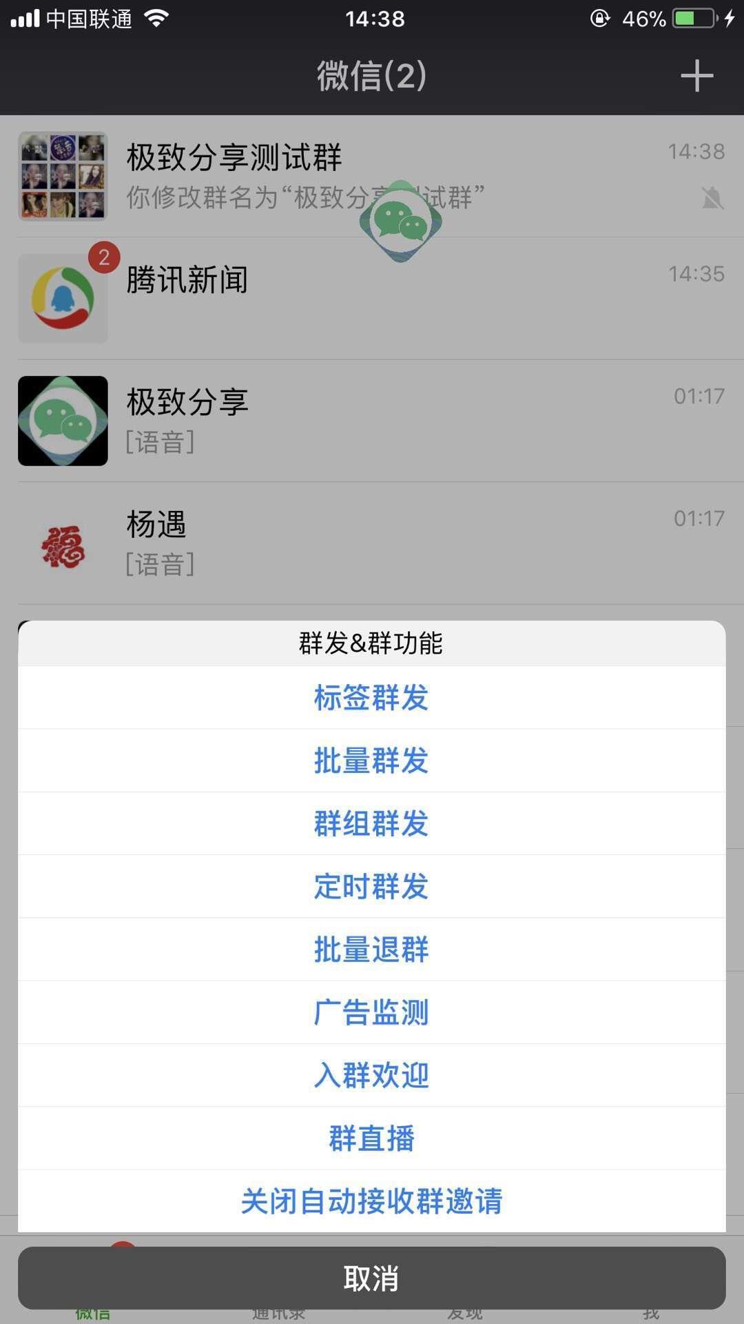 苹果版极致分享☆防封