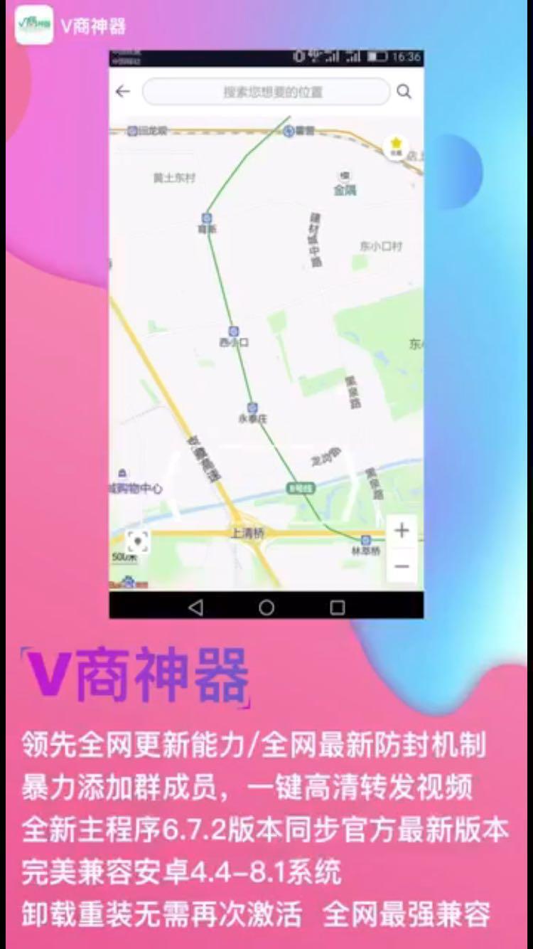 安卓版V商神器5开微信