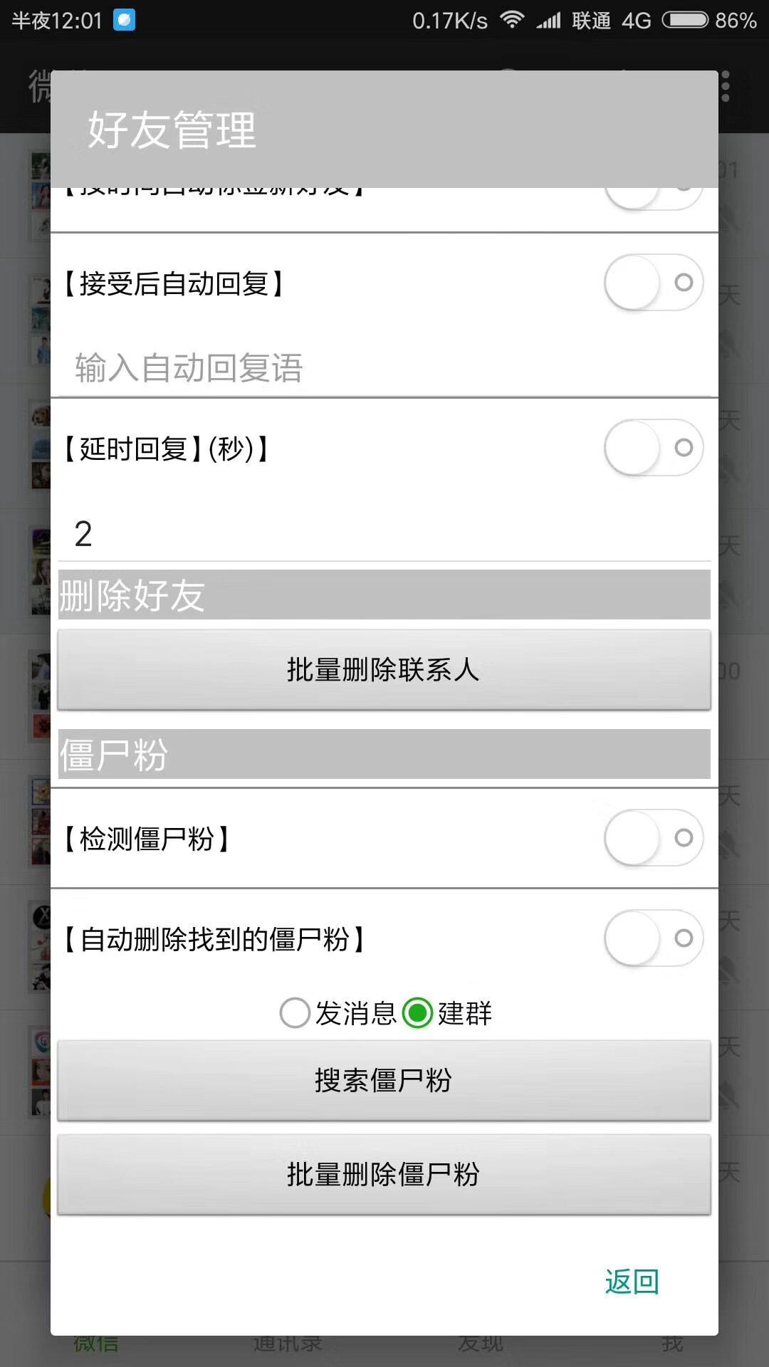 安卓版极致安卓3.0 稳定防封