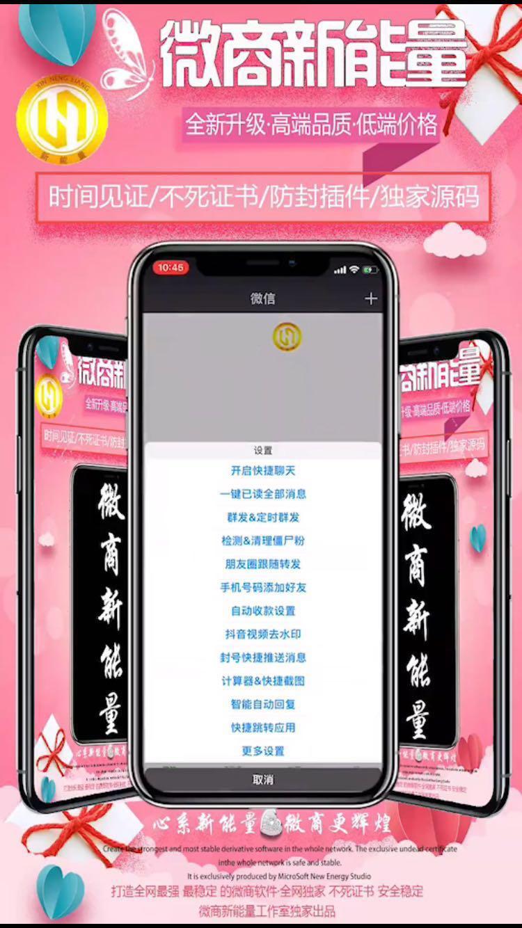 苹果版〖微   商   新  能  量〗