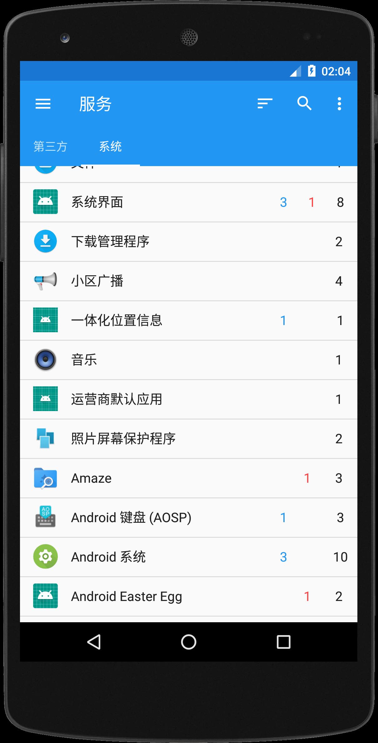 [包含服务数量的应用列表]