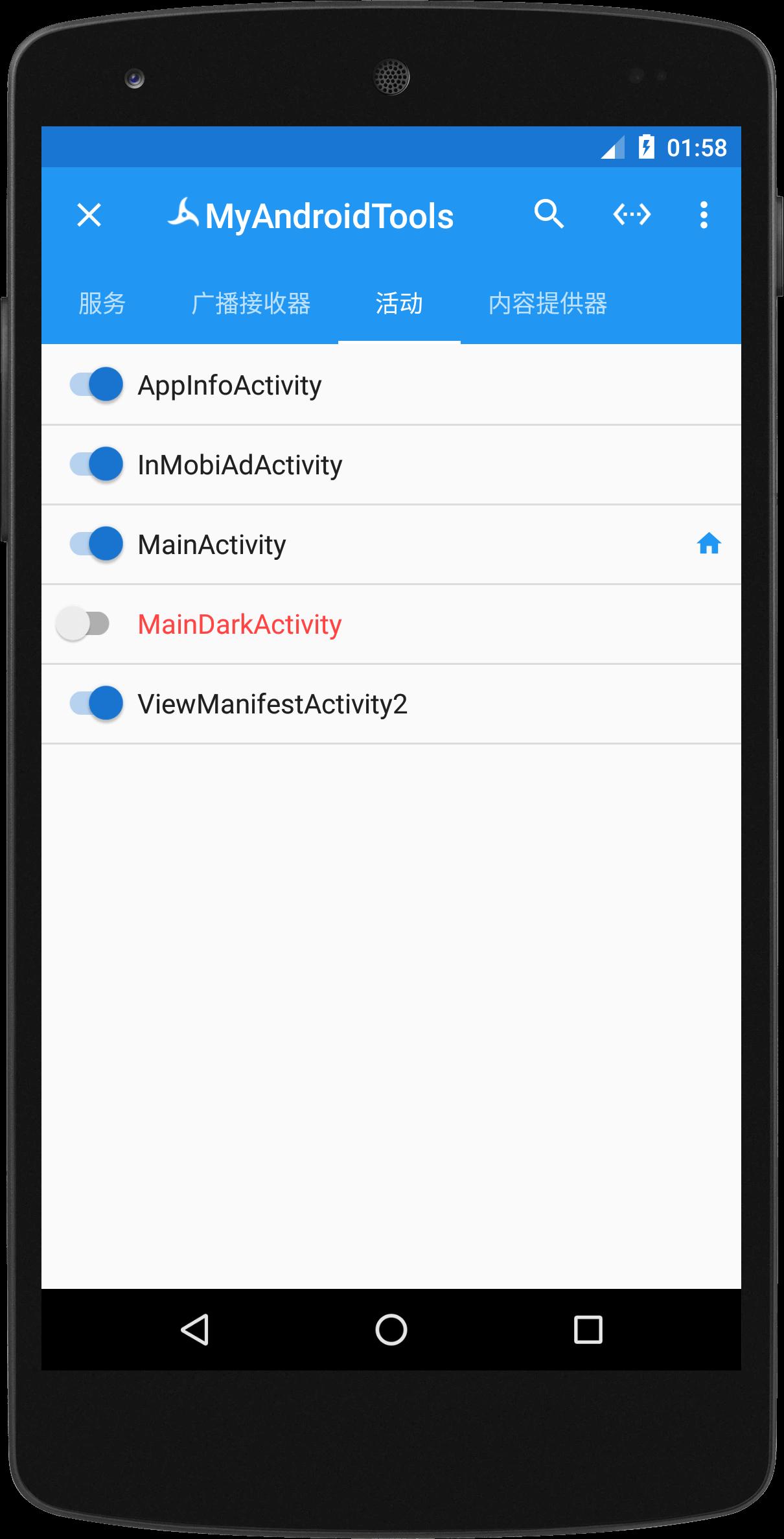 [应用所有组件列表]