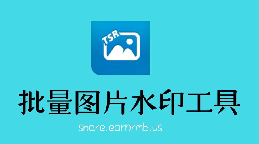 批量图片水印工具 TSR WatermarkImage附注册码与中文补丁
