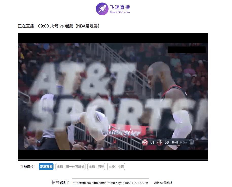 极速体育观看 NBA 直播