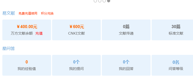 注册上海研发公共服务平台送1000元文献余额+积分