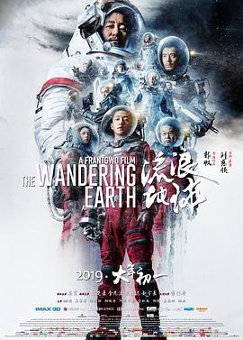 电影《流浪地球》在线观看